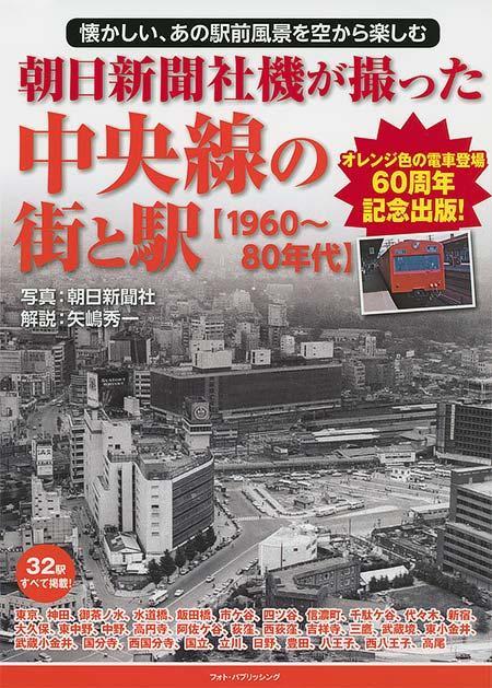 中央線の街と駅(1960~1980年代)