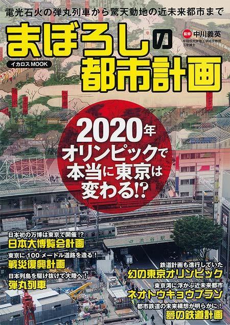 まぼろしの都市計画