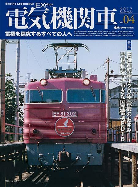 電気機関車EX Vol.04