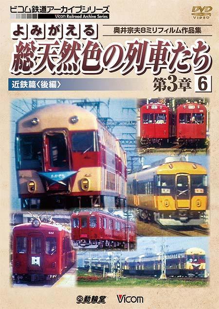 よみがえる総天然色の列車たち 第3章6