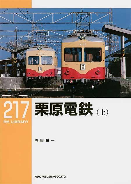 栗原電鉄(上)