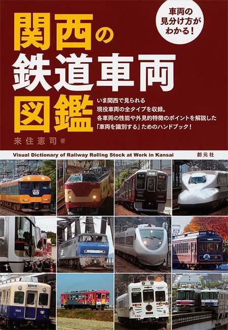 関西鉄道車両図鑑