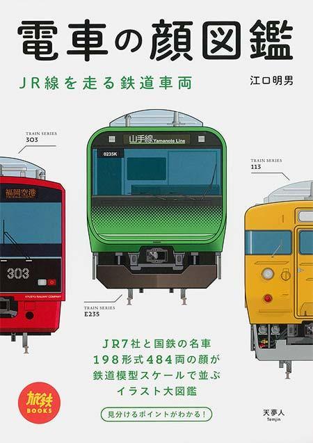 電車の顔図鑑
