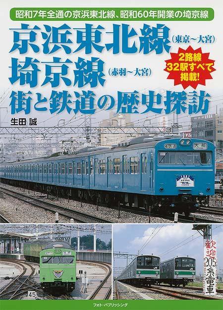 京浜東北線(東京〜大宮) 埼京線(赤羽〜大宮)