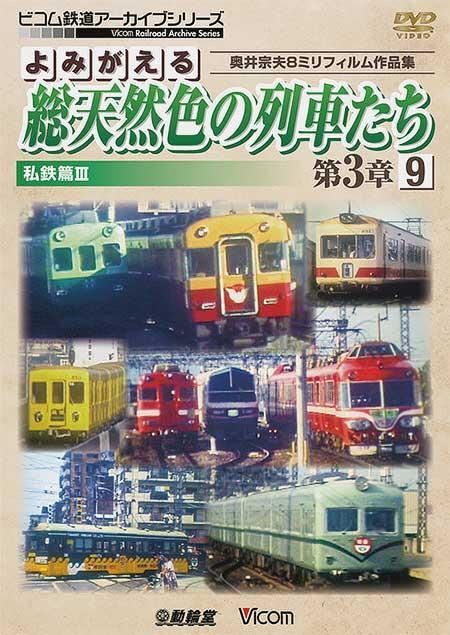 よみがえる総天然色の列車たち 第3章9