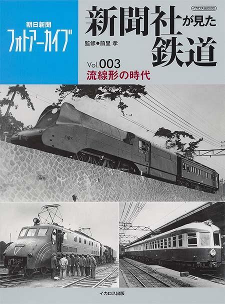 新聞社が見た鉄道