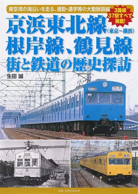 京浜東北線(東京~横浜)、根岸線、鶴見線