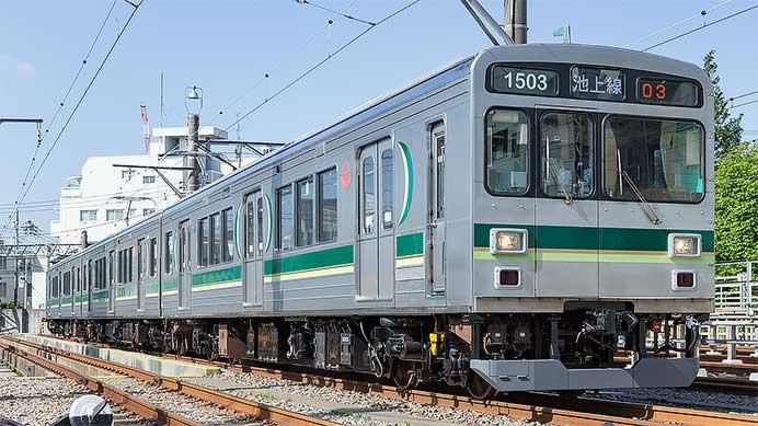 東京急行電鉄 1000系1500番台