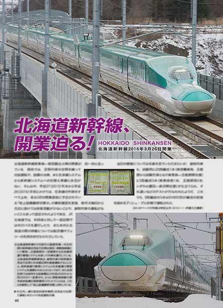 北海道新幹線,開業迫る!