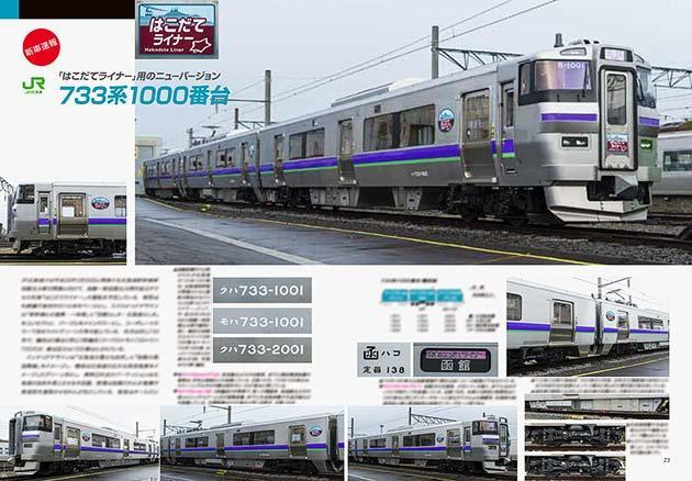 JR北海道733系1000番台