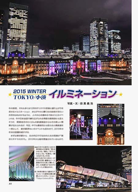 2015 WINTER TOKYO/小湊 イルミネーション