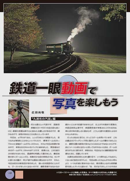 鉄道一眼動画で写真を楽しもう