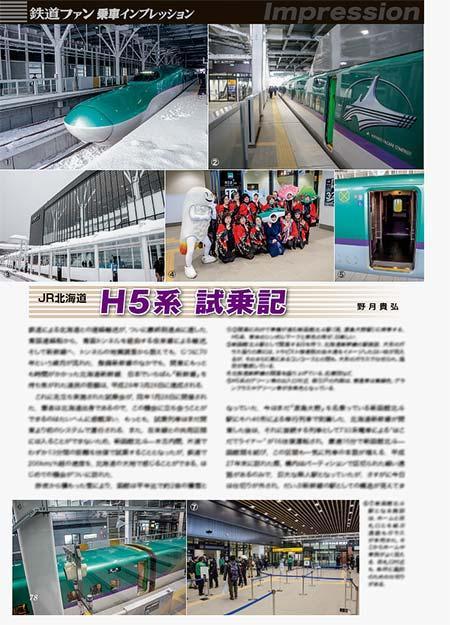 JR北海道H5系