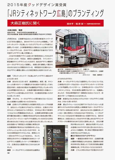 「JRシティネットワーク広島」のブランディング