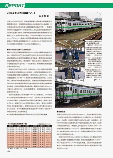 ●JR北海道 函館地区のキハ40