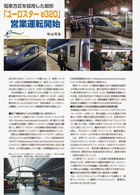 「 ユーロスター e320」営業運転開始