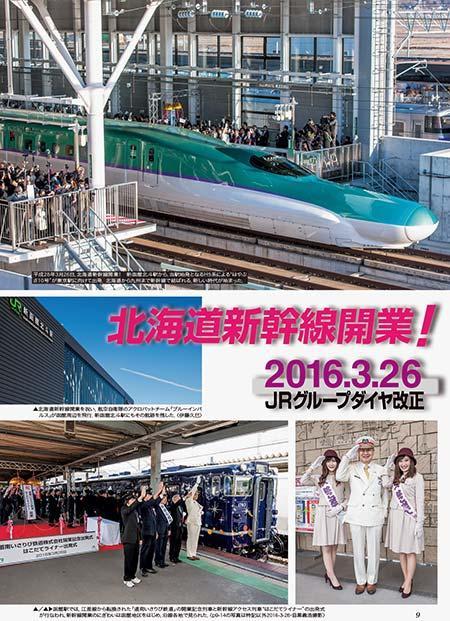 北海道新幹線開業!