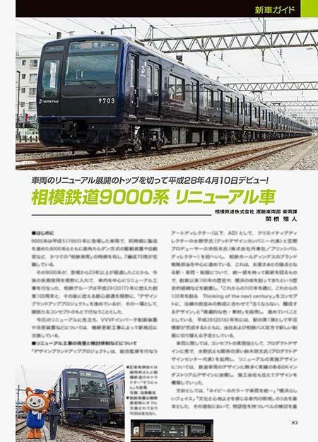 相模鉄道9000系 リニューアル車