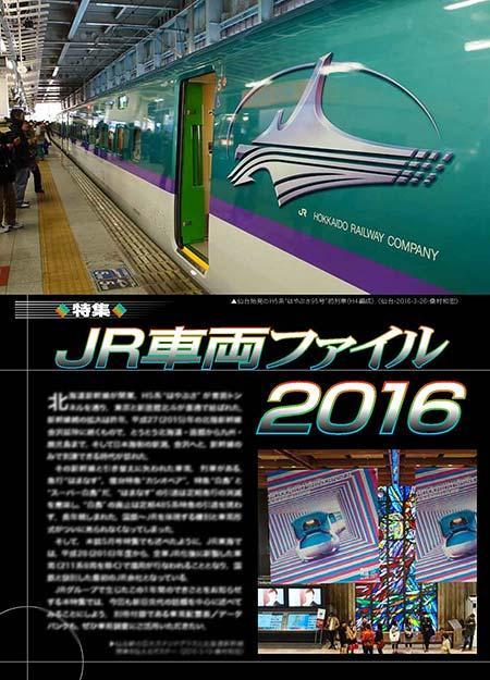 JR車両ファイル2016