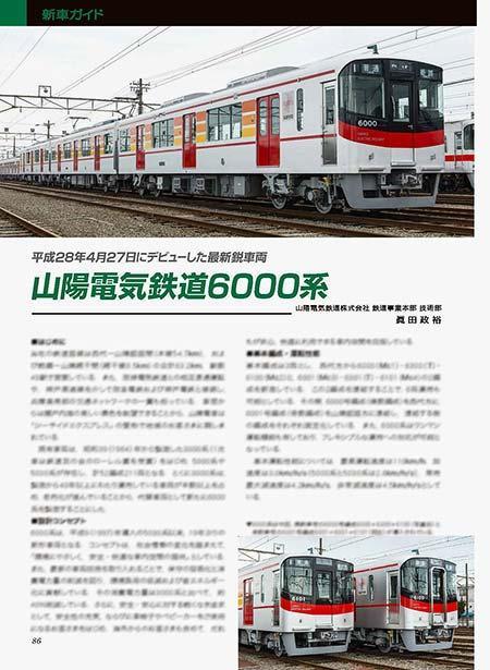 山陽電気鉄道6000系