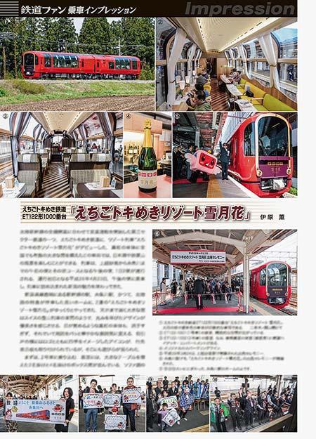 えちごトキめき鉄道ET122形1000番台「えちごトキめきリゾート雪月花」
