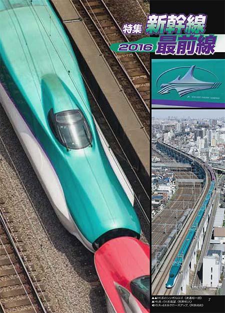 特集:新幹線最前線2016