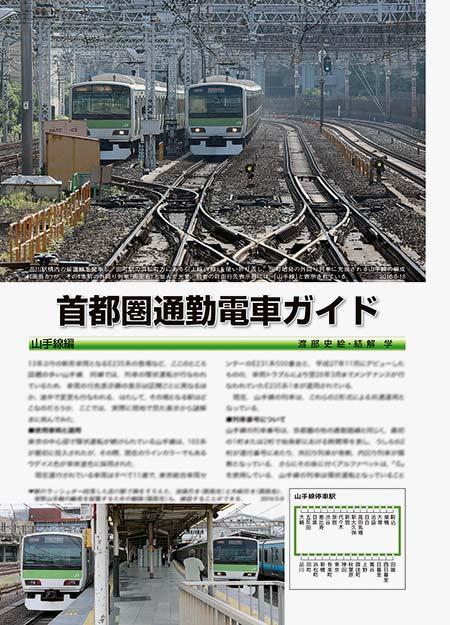 首都圏通勤電車ガイド 山手線編