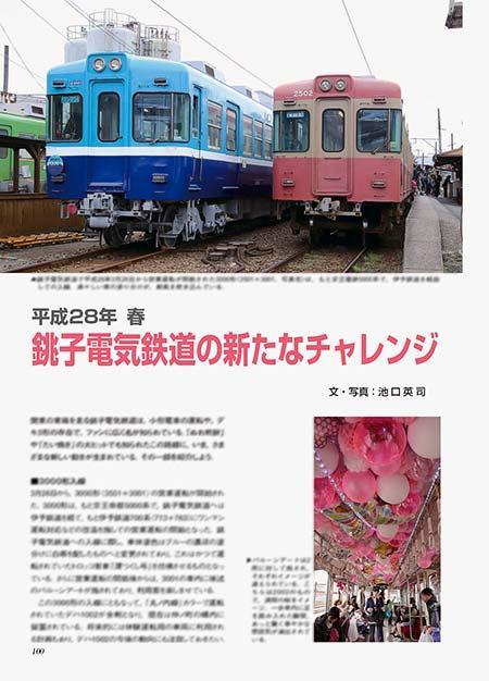 銚子電気鉄道の新たなチャレンジ