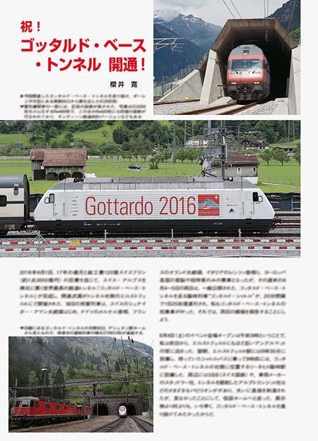 ゴッタルド・ベース・トンネル 開通!