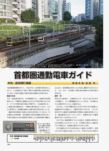 首都圏通勤電車ガイド