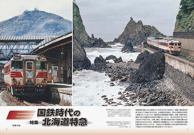 国鉄時代の北海道特急