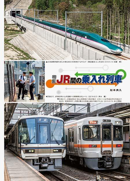 JR間の乗入れ列車