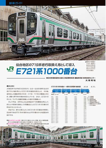 JR東日本 E721系1000番台