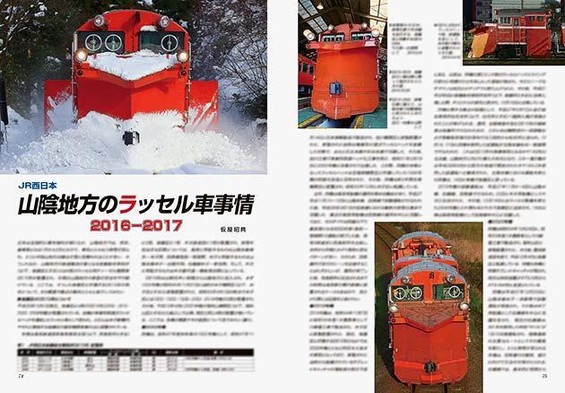 JR西日本 山陰地方のラッセル車事情 2016-2017