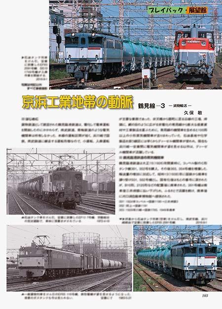 京浜工業地帯の動脈 鶴見線-3