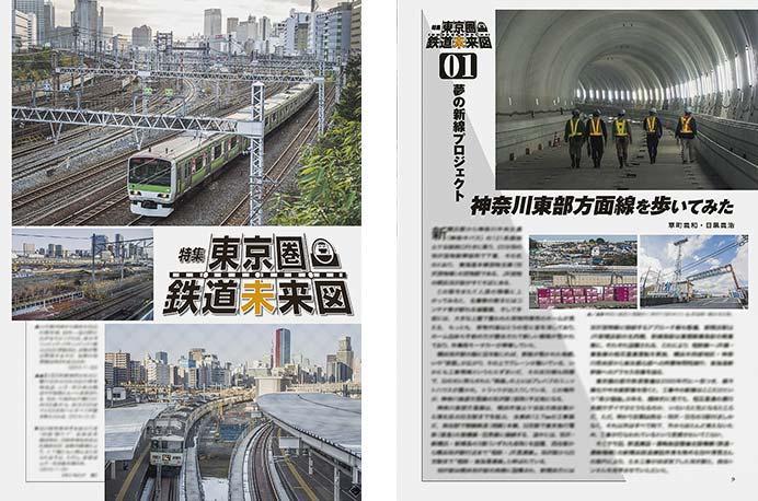 東京圏鉄道未来図