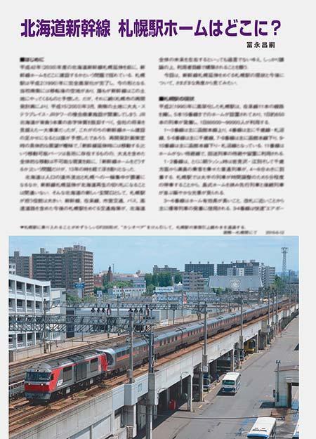 北海道新幹線 札幌駅ホームはどこに?