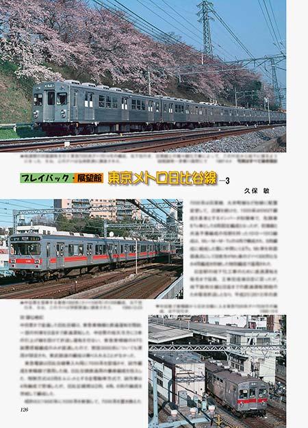 東京メトロ日比谷線 -3