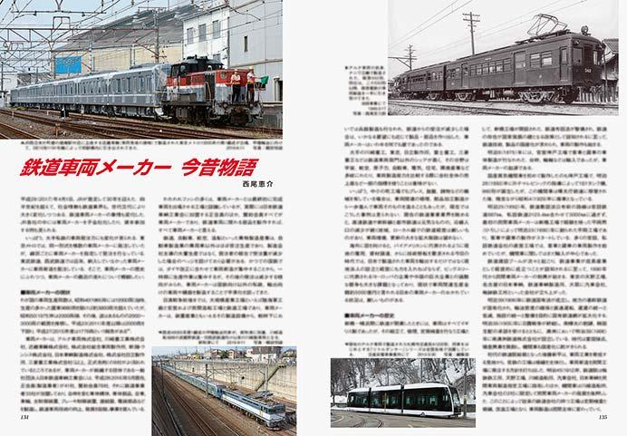 鉄道車両メーカー 今昔物語