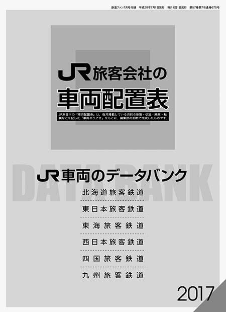 JR旅客会社の車両配置表/JR車両のデータバンク 2017