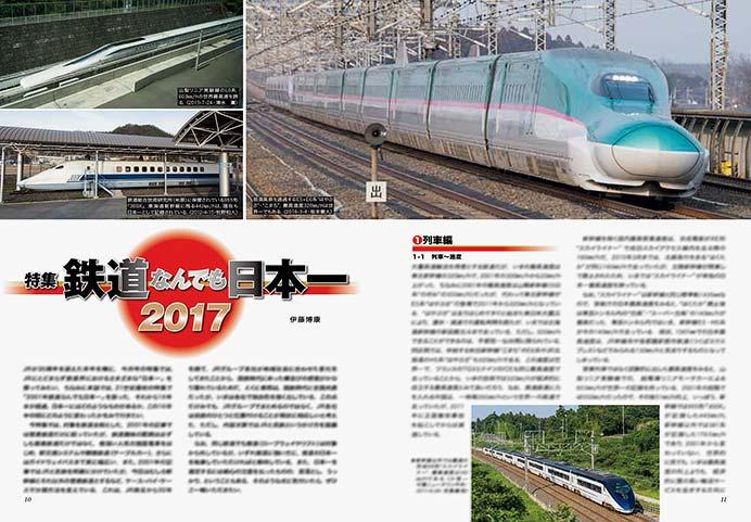 鉄道なんでも日本一 2017