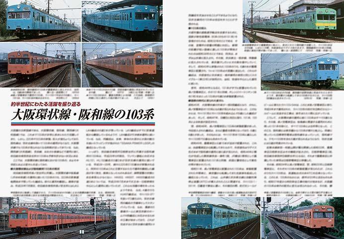 大阪環状線・阪和線の103系