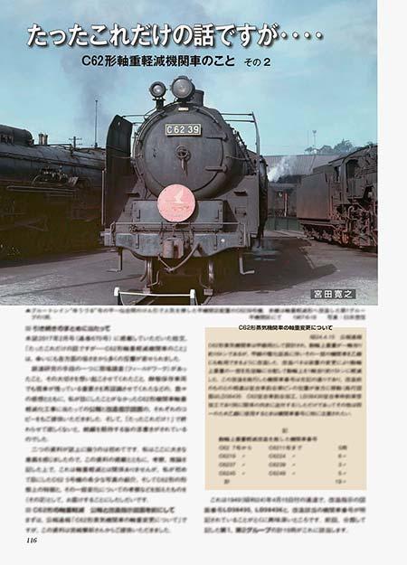 C62形軸重軽減機関車のこと その2