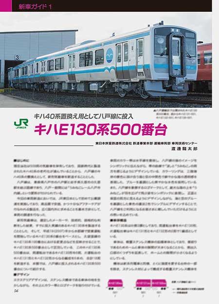 JR東日本 キハE130系500番台