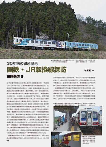 国鉄・JR転換線探訪 三陸鉄道2