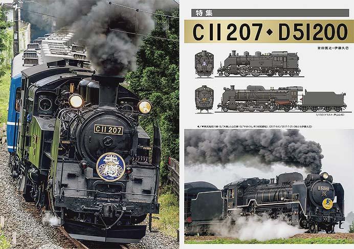C11 207・D51 200