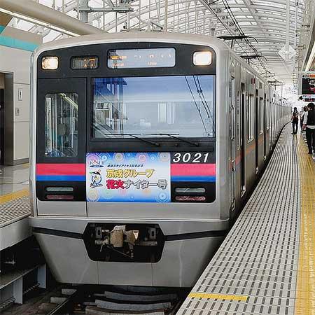 「京成グループ花火ナイター号」運転