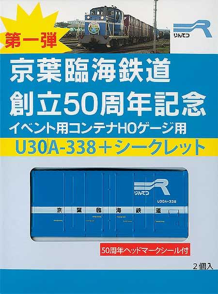 「京葉臨海鉄道創立50周年記念イベント用コンテナHOゲージ用」発売中