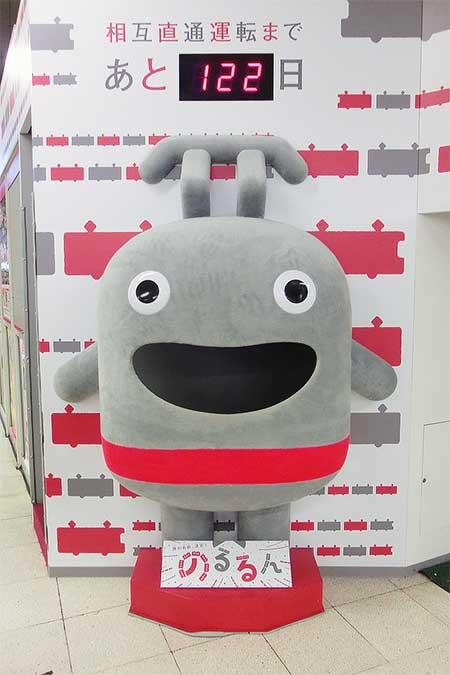 東急線マスコットキャラクターの愛称は「のるるん」
