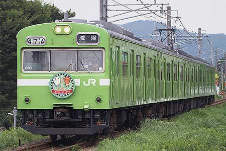 103系NS410編成に「奈良線開業120周年記念」ヘッドマーク